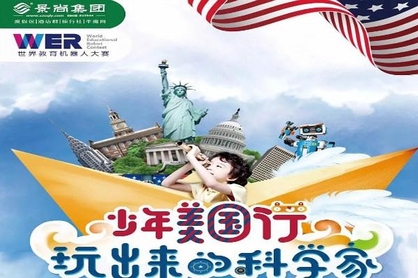 【乐享暑期】美国14日13晚跟团游直飞·2018WER暑期美国公开赛之旅