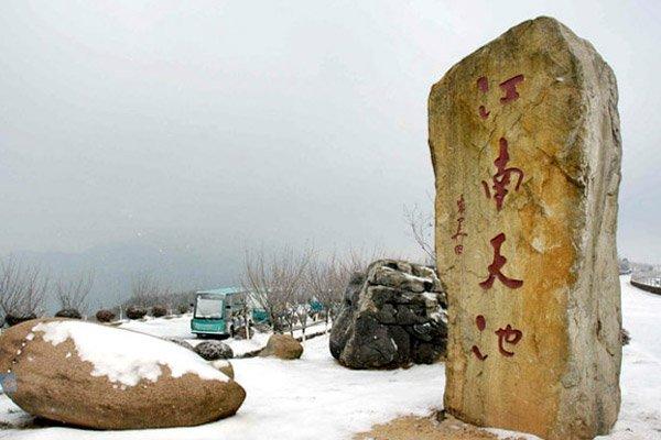 【散】中国竹乡·安吉天下银坑,江南天池尽享高山汤泉、东野滑雪二日游