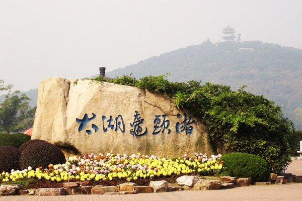 【浪漫鼋头渚】无锡鼋头渚、蠡湖公园赏花一日游